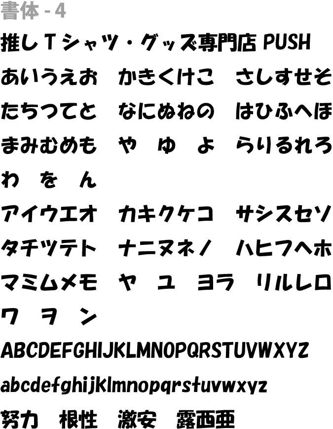 font_04