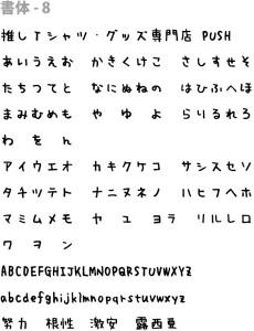 font_08