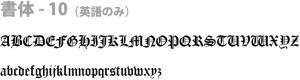font_s_10