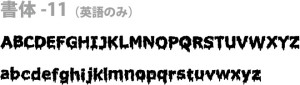 font_s_11