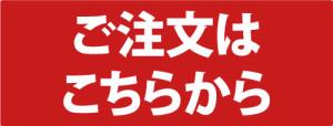 gochumon_ha_kochira