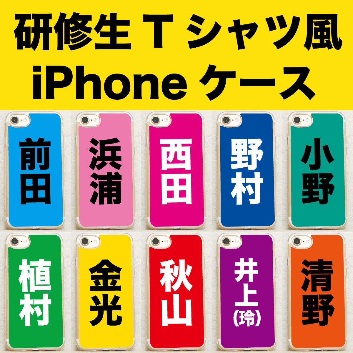 iphonecase-kenshu