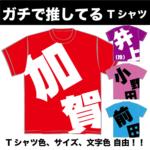 easy-gachioshi