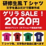 kenshu-gerira2020
