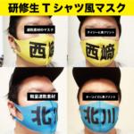kenshu-mask